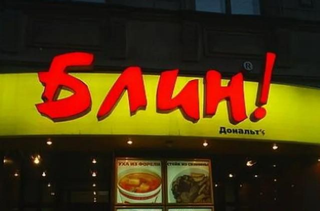 Имена для ресторана быстрого питания, которые ассоциируются с названиями блюд