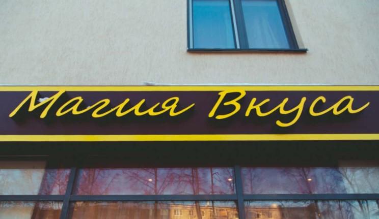 """Названия для кафе, содержащие слово """"вкус""""."""