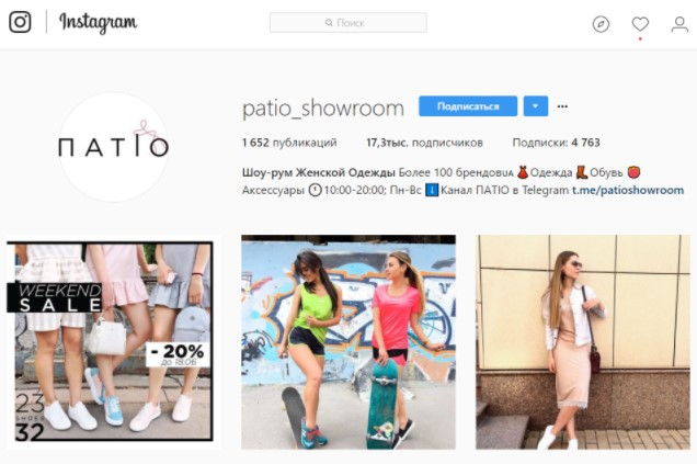 Как прикольно назвать магазин одежды в Инстаграм
