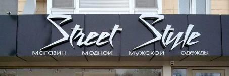 """Названия магазина одежды со словом """"стиль"""", """"style"""""""