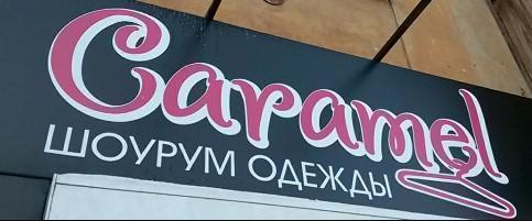 Оригинальные названия для магазина одежды