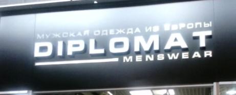 """Примеры названий магазина """"Мужская одежда"""""""