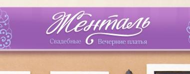 """Примеры названий магазина """"Платья"""""""