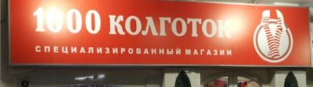 """Примеры названий магазина """"Носки"""""""