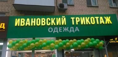 "Примеры названий магазина ""Трикотаж"""