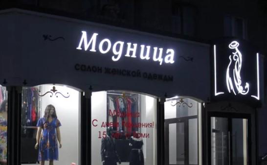 Названия магазинов одежды со словом «мода»