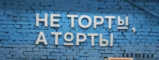 """Названия кондитерских со словом """"торт"""""""