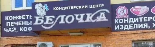 Креативные названия кондитерских магазинов и булочных