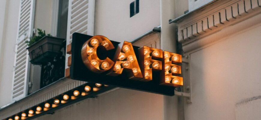 Название кафе с именем